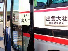 出雲空港 9時の定時着 空港→出雲大社行きのバスが 9:10発と有ったので 間に合わなかったどうしようかと思ったけど JALのこの便に合わせた運航だったようで お客さん全部が乗ったら 発車でした