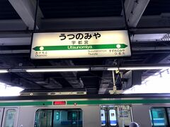 宇都宮駅へ戻って来ました。  ここから、もう少しだけ北上します。
