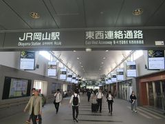 午前9時。ホテル直結の岡山駅へ。 電車旅には便利な立地のホテルです。