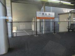 すぐに北長瀬駅に停車。