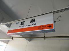 倉敷駅に到着。