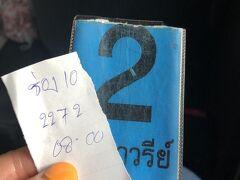 窓口でピンクガネーシャ伝えスマホの画像を見せ チャチュンサオバースターミナルまでのロットゥー100バーツを払いました。 4トラ等で99バーツと聞いていましたが値上がりしたようです。  窓口の女性がメモを書いてくれました。 8時出発ってことかな? 青いカードは乗車人数のようでした。 私の前に既に一人乗車していて、私の後に乗ってきた女の子は3番のカードを 持っていたので。 出発前にこのカードはドライバーさんに回収されました。