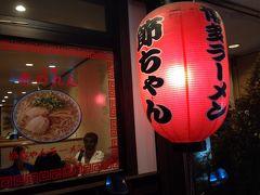 さて、博多の夜再び。 糸島からは渋滞で、二見ヶ浦17:30発、天神着19:00と時間掛かりました~!!疲れたけれど、ラーメンなら気楽かと街へ。食べてみたかったお店が2軒とも大行列で、3軒目に妥協したこちら。「元祖赤のれん ラーメン節ちゃん本店」