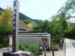 """〝播磨屋生野総本店""""に立ち寄ります。  文久2年(1862)創業の〝日本一おかき処""""、播但道路をとおるときは必ずといっていいほど寄せて頂きます。"""