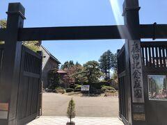弘前公園の前にアップルパイを食べようと近くの藤田記念庭園へ