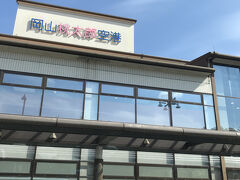 倉敷駅北口の空港行バス1445発に乗って岡山空港へ。  こちら現金か交通系ICカードで1130円。  さすがに歩き疲れてうとうとしているうちに到着していました。  2日間、本当に良く歩いて良く楽しんだ!!  岡山、想像以上に楽しい場所でした!  まだまだ見たいものや食べたいものがある状態なのでまた近いうちに訪れたいなぁ…  そんな思いを抱きつつ羽田の地に降り立った私なのでありました…!!