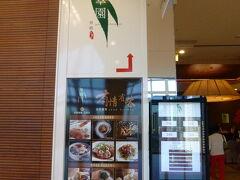 【翠園餐庁巨蛋店 高雄 2019/05/13】  妻の友人が台北に戻るので、漢神デパートで待ち合わせて食事をすることにしました。飲茶を食べたいと言うので、漢神デパートでは翠園、鼎泰豊、添好運などですが、妻の意向で翠園にしました。叉焼包、大根餅、乳猪焼味(子豚の丸焼き)、芥藍菜、卵と季節の野菜のサラダ、湯包(小籠包ですね)、鮮蝦湯包(蝦の小籠包ですね)、炒飯を注文して、美味しくいただきました。料金は2000元でした。