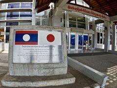 【ラオス首都:ヴィエンチャンのワッタイ国際空港の様子】  なお、外に出ると、空港ターミナルの前には、日本とラオスの旗が仲良くちょこんと並んでいました。