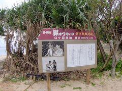 徳浜ビーチ。ここにもロケの看板。