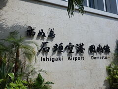 石垣空港に到着してビックリ! とてもキレイで立派な空港に変わっていました