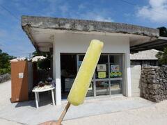 街に戻って竹富島のコンビニ、ゆぬん屋で休憩 シークヮーサーのアイスキャンディー(100円)で水分補給です