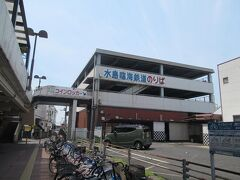 5月13日11時45分。 JR倉敷駅のすぐ隣にある水島臨海鉄道の倉敷市駅へ。