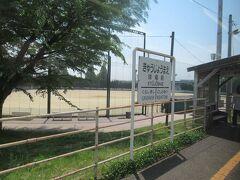 球場前駅 まるでバス停みたいな駅名もまた味わいがあります。
