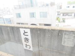 栄駅に停車した後、その次の常盤駅(ホームが反対側だったのでこんな写真しか撮れず)