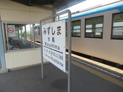 倉敷市駅から23分でこの列車の終点の水島駅に到着しました。 以外にも10人以上の人が終点まで乗り通しました。 ビジネスパースン風の人の利用が多くありました。 線路はこの先も続いており、もう一駅先の三菱自工前駅まで旅客列車が乗り入れています。水島駅から分岐して貨物線が続いています。