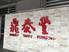 鼎泰豊 (101店)