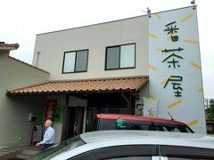 11:35 神社から近いこちらのお店で昼食にします。