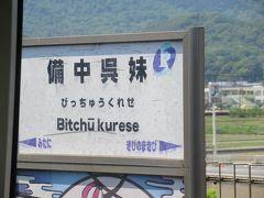 備中呉妹(びっちゅうくれせ)駅