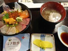 難しい事をお勉強したらお腹が空いてきたので 「萩しーまーと」 にて海鮮丼 こちらとっても美味しかった。  GWの時期とお昼時期に重なっていたのでとっても混んでた。