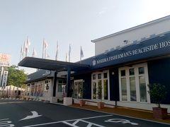 今日の宿はココ 「青島フィッシャーマンズ ビーチサイドホステル&スパ」  青島は民宿が多くて迷ったけど、旅の伝道師 ちちぼー姐さんに「ハナコ、ここもいいわよ!」とパスを投げられた気がしてここにしました。  ちちぼーさん旅行記 【2018年 宮崎】その2 神の国であと10分に泣く https://4travel.jp/travelogue/11436503