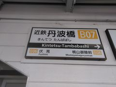 ●近鉄丹波橋駅サイン@近鉄丹波橋駅  近鉄の丹波橋駅にやって来ました。