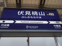 ●京阪伏見桃山駅サイン@京阪伏見桃山駅  帰りは京阪で。 伏見桃山駅に来ました。