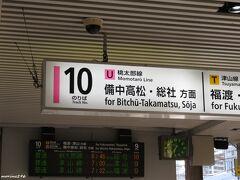 岡山駅 桃太郎線(吉備線) 6:35頃  5月19日(日)、朝早く目が覚めたので、朝食前に桃太郎伝説に関わりのある吉備津神社と吉備津彦神社へ行くことにしました。 桃太郎線という愛称は2016年3月から使用されています。