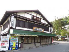 吉備津神社の前の土産・甘味処「桃太郎」 7:15頃  まだ開店前でした。