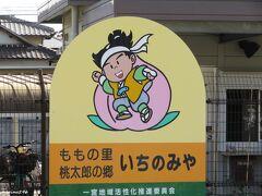 桃太郎線 備前一宮駅前の看板  ももの里、桃太郎の郷