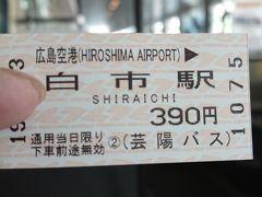 定刻通り8時20分に広島空港に到着 ここから尾道駅に向かってちょっと忙しめの移動です。 広島空港8時30分発の白市駅行きのバスに乗車