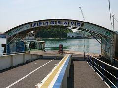カメラ等の重い荷物を預け、いよいよしまなみ海道サイクリングの出発です\(^o^)/ 最初に向かうは最初の島は向島(むかいしま) こちらへは直接自転車では行かず渡し船に乗って向かいます。