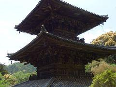 一乗寺(いちじょうじ) そして二番目の石段を上がると3重の塔