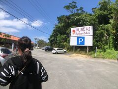 13:35 琉球村  道の駅かでな から約10km20分で到着