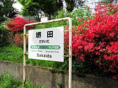 鳴子温泉から新庄方面へ向かう列車に乗って2駅・堺田駅で下車しました。分かりにくい場所にあり、利用客はほとんどいないと思われます。。