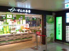ずんだ茶寮  牛タンも食べたことだし、デザートにずんだ餅をいただこうと、仙台駅3Fの「ずんだ茶寮」に行きました。