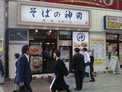 そばの神田 東一屋  あまりお腹が空いていないので、昼は「そば」にしました。一人だし立ち食いそばでいいか。