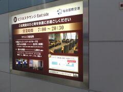 ビジネスラウンジ EASTSIDE  空港のラウンジはおまけです。