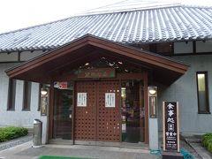 窮余の策として思いついたのは、沼田市にある道の駅「白沢」。 行政区域は変わりますが、川場田園プラザからは4キロほどしか離れていない。 昨年訪れた際、駅内に結構立派な温浴施設があったことを思い出しました。