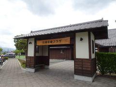 吉祥寺を拝観した後は、昨日に続き「川場田園プラザ」を訪れます。