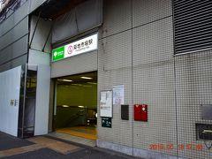 スタートは都営大江戸線築地市場駅。  築地市場はなくなってしまいましたが、駅名はそのまま残っています。 いずれ再開発されて新しい施設ができれば駅名も変わってしまうんだろうと思う。