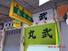 テリー伊藤さんのお兄さんの店だ。