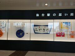 新幹線で仙台へ。 妹と合流して、レンタカーで各地を巡ります。