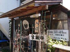 肘折温泉を後にして、新庄の蕎麦屋で腹ごしらえ。