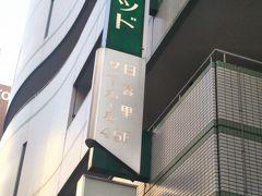 結局ポリスマンに教えられて辿り着く『ホテルラングウッド』お久し振り~  ☆イヴェント会場は4階の『日暮里サニーホール』で御座い~