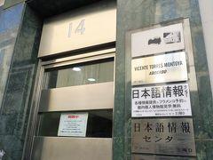 チェックインを済ませた後、グラナダの観光ツアーなど手配できる日本語情報センターに行きました。 私たちは翌日タクシーで行く白い村プライベートツアーを手配していたので、手数料を支払いに行きました。 グラナダを訪れる日本人にとっては、ツアーの手配や荷物預りなど助かるサービスがあるのでとても便利です。 おいしいバル情報も教えてもらいました。