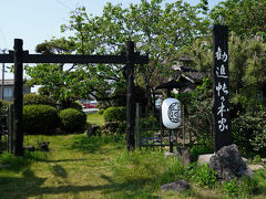 弁天島からキャンプ場の脇を通り歩いて行くと、国道7号線に出た。 道の向こう側には、史跡である近世念珠関址がある。 こちらは、慶長年間から明治初期まで存在した関所の跡だそうだ。 今は、石碑と木戸門を再現したものが建っているだけだった。 義経記には、義経一行が関を越える場面が、歌舞伎の勧進帳を連想させるように劇的に描かれているらしい。 そのためか、史跡には、勧進帳の本家と示された柱が建っていた。