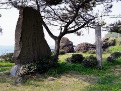 塩俵岩のある場所には、芭蕉の句碑が建っていた。 刻まれていた句は、この場所で詠んだものでは無いようだが、芭蕉はここを通ったのは間違いない。