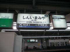 翌朝。 南海電鉄の新今宮駅。南海電車で関空へ向かいます。