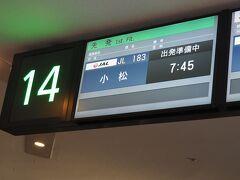 7:45羽田発ー8:45小松空港着のJAL便です。3月に特典航空券を予約しました。