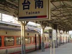 美食の街、台南の駅に降り立ちました。 この駅名看板は、雑誌でもよくみかけますね。